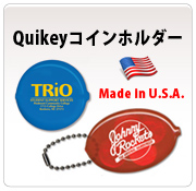 Quikeyコインホルダー